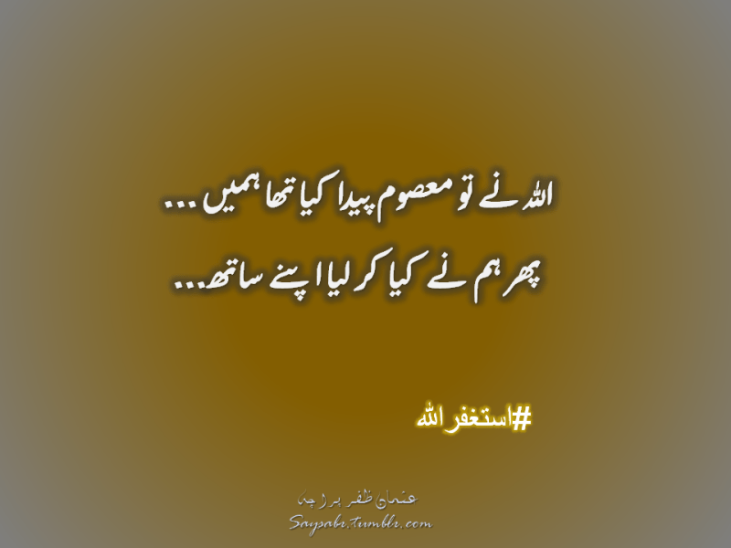 Best Urdu Quotes By Usman Zafar Paracha Saypeople