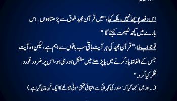Zindagi soch say badalti hai (Urdu quote) | SayPeople