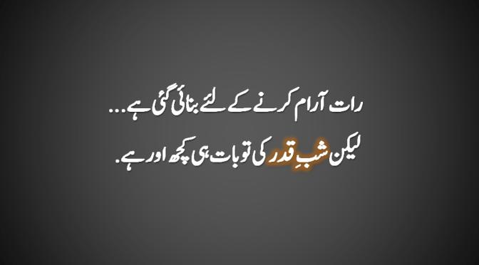 Shab-e-qadar (Urdu quote)