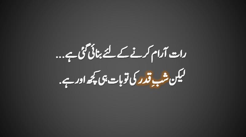 "Raat aaram karnay kay liye banai gayi hai… Lekin shab-e-qadar ki to baat hi kuch aur hai. (Usman Zafar Paracha – Urdu Quote) NB. Get eBook of Usman Zafar Paracha's quotations – ""میرے خیالات"" - http://amzn.to/29gFPKD Video of one of Usman Zafar Paracha's quotations - https://youtu.be/osjqod4nwDs"