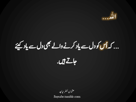 "ALLAH… …keh us ko dil say yaad karnay waalay bhi dil say yaad kiye jaatay hain.  NB. Get eBook of Usman Zafar Paracha's quotations – ""میرے خیالات"" - http://amzn.to/29gFPKD Join saysabr.tumblr.com - https://www.tumblr.com/follow/saysabr"