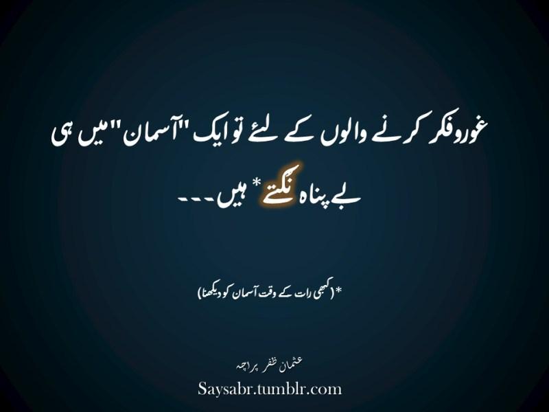 "Ghor-o-fikr karnay walon kay liye to aik ""aasmaan"" mein hi bay panah nuktay* hain.*(kabhi raat kay waqt aasmaan ko dekhna)NB. Get eBook of Usman Zafar Paracha's quotations in Urdu – ""میرے خیالات"" - http://amzn.to/29gFPKD Join Usman on Facebook - https://www.facebook.com/usmanzparacha"