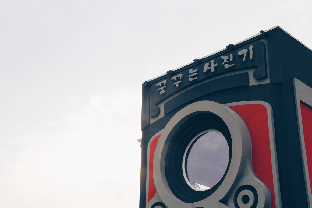 Dreamy Camera Café (꿈꾸는사진기), Gyeonggi-do.
