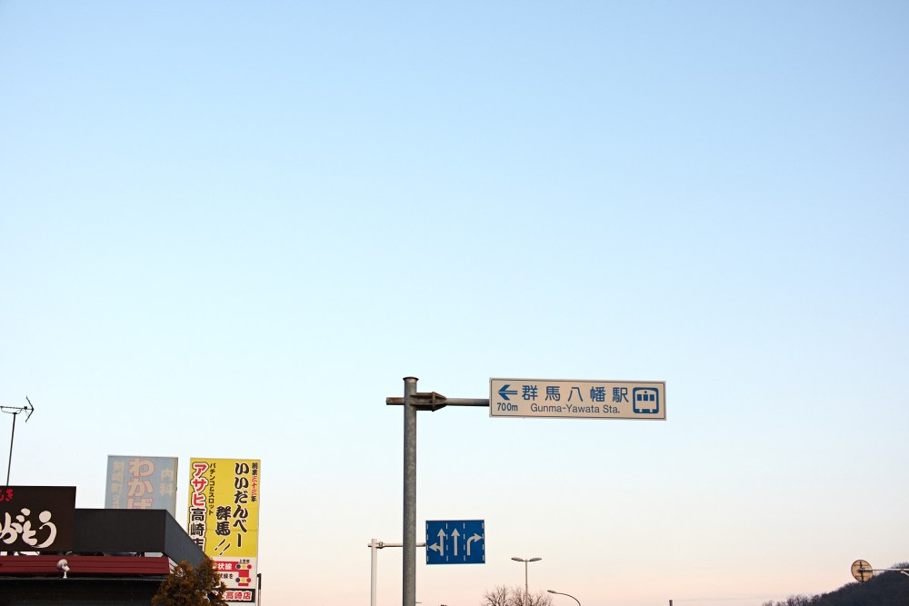 Travel Photographer | Gunma-Yawata Station Takasaki Japan