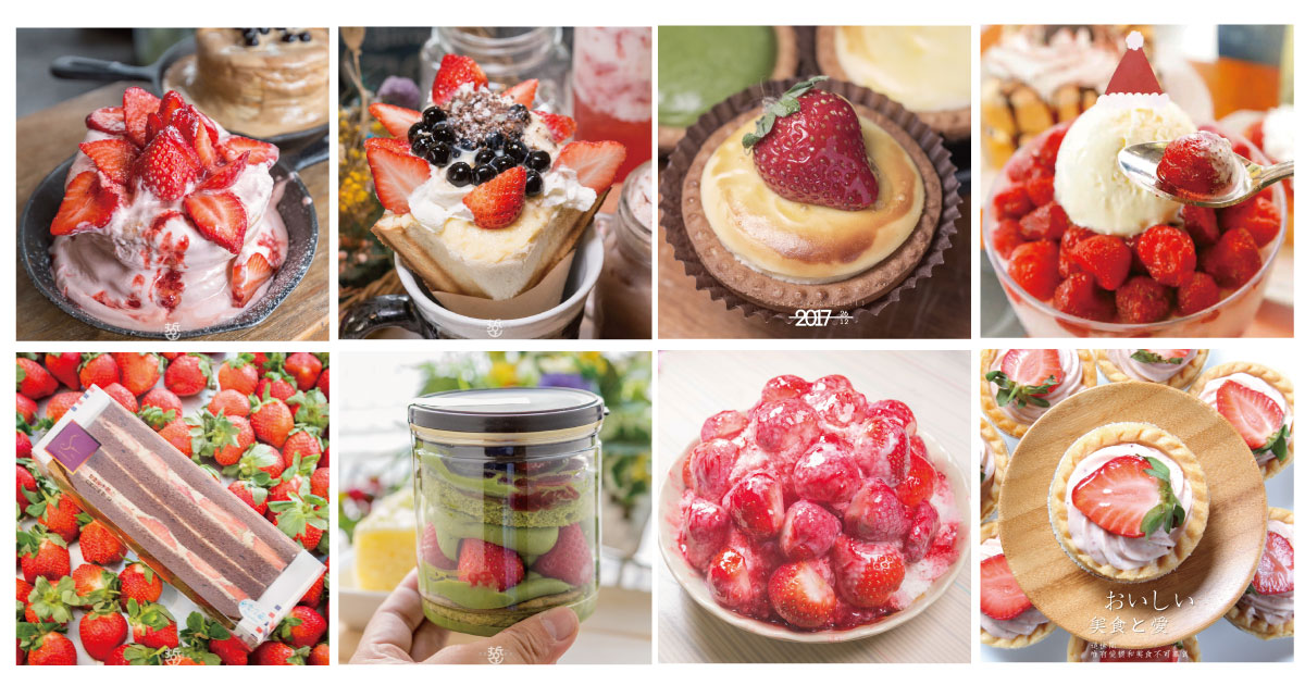 OL愛吃的臺南熱門IG甜點店彙整-懶人包。草莓季.舒芙蕾.草莓塔.冰淇淋