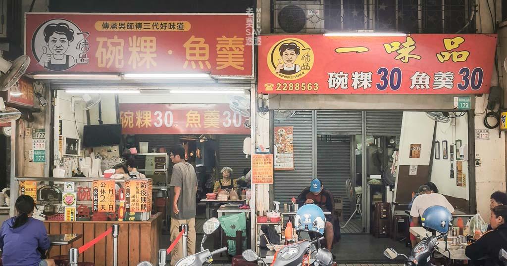 [台南小吃]國華街美食,永樂市場一味品碗粿,魚羹,傳承三代好味道