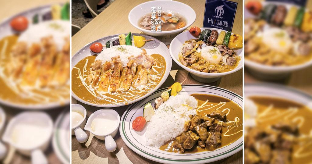 [台南咖哩飯]成功路Hi!咖哩,5種咖哩+馬薩拉,咖哩牛腹肉丼飯,口感烤雞咖哩