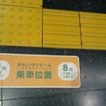 Keio line platform, tokyo chofu