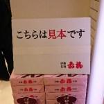 souvenir shop, Nagoya sta.