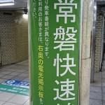 big signage, Kitasenju sta.