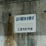 attention board on the railway side wall, Mishima