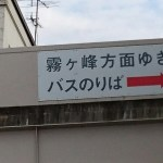 direction arrow outside Kami-Suwa station