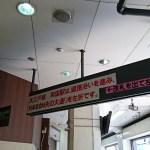 attention poster, Ryogoku station