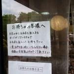 soba noodle restaurant, Ueda castle