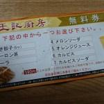 coupon ticket of Chinese restaurant, Tsukuba