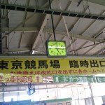 big poster, Fuchuhonmachi station