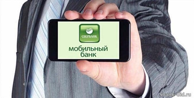 Сбербанк мобильді банкінің қысқаша командалары