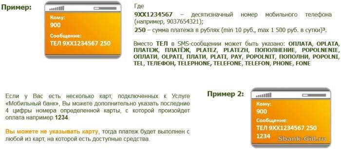 пополнить счет билайн с банковской карты сбербанка через смс 900 кредит европа банк воронеж телефон
