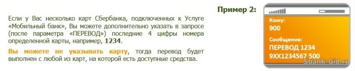 Un exemplu de transfer de bani printr-o bancă mobilă în Sberbank