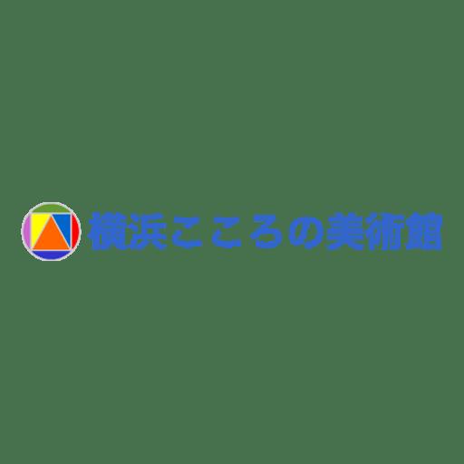 横浜こころの美術館