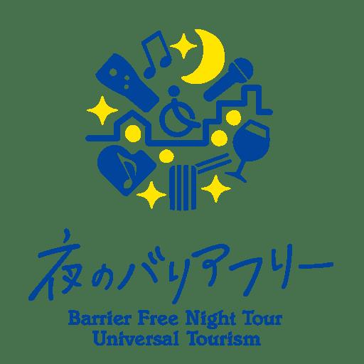 横浜夜のバリアフリー