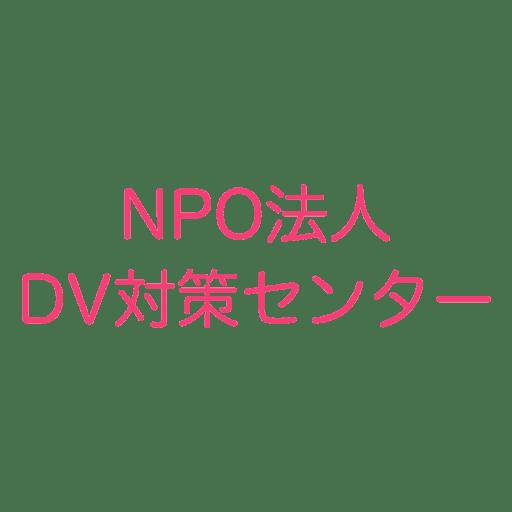 NPO法人DV対策センター