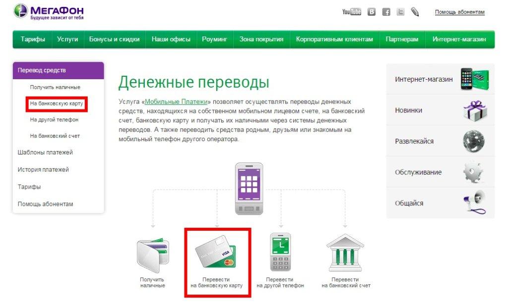 Anslut en mobilbank i Sberbank