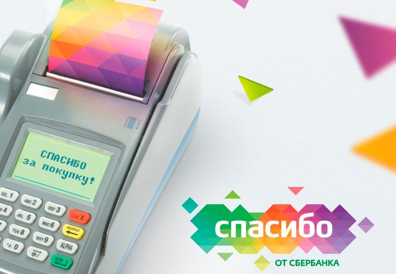 Merci de Sberbank - Comment vous connecter Comment vérifier comment dépenser