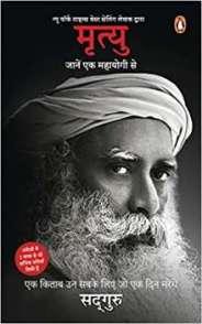 Mrityu Jaanen Ek Mahayogi Se PDF