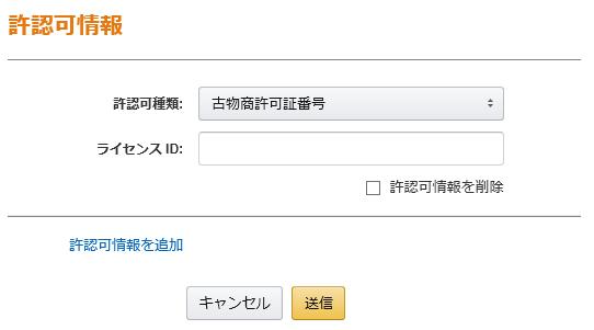 Amazon-sellercentral007
