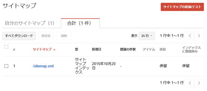 google_serch_console013