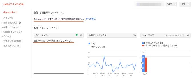 google_serch_console030