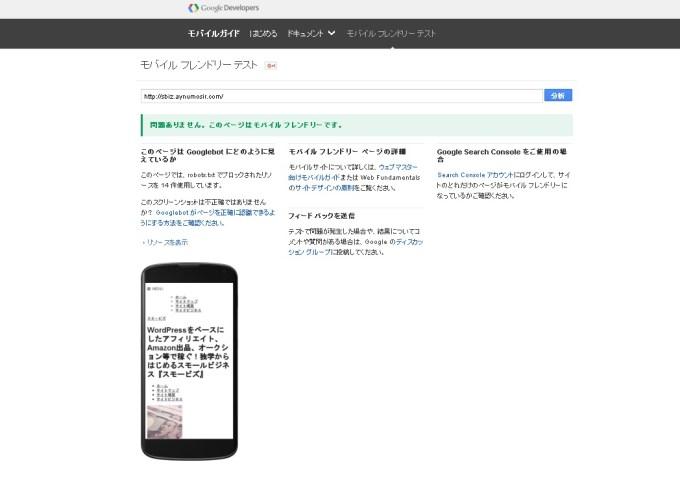 4f1d3c1852 Google検索に影響するスマホ対応は「モバイル フレンドリー テスト」で ...