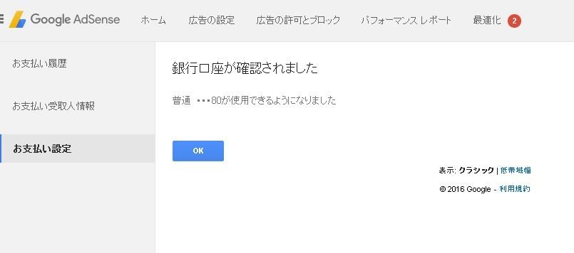google_adsense4
