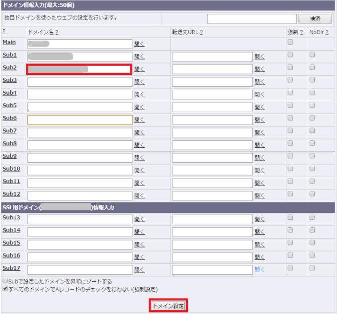 coreserver_delete_setting_03