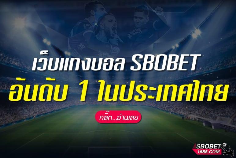 เว็บแทงบอล SBOBET อันดับ 1 ในประเทศไทย