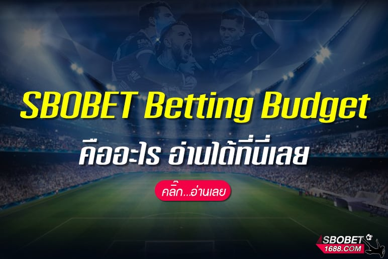 Sbobet Betting Budget