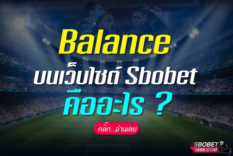 Balance บนเว็บไซต์ Sbobet คืออะไร ?