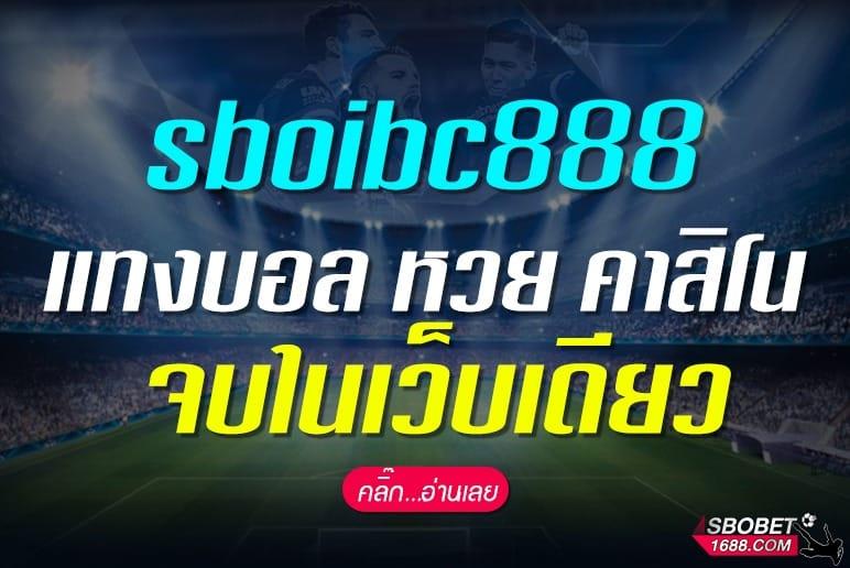 sboibc888