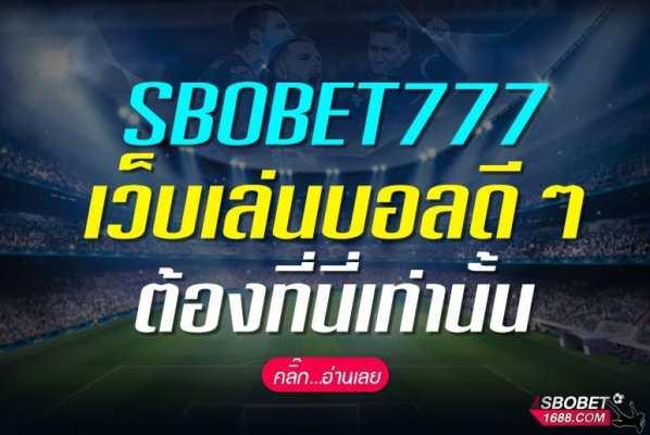 SBOBET777 เล่นบอลสโบเบ็ตในไทย ต้องที่นี่ที่เดียว