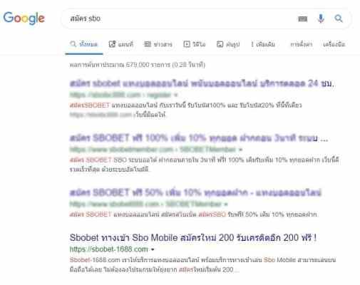 อันดับ สมัคร Sbo ใน google