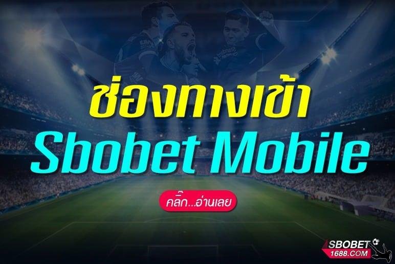 ช องทางเข า Sbobet Mobile 2019 เข าได ท งคอมและม อถ อ Sbobet 1688 Com