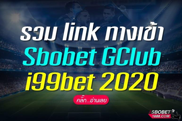 รวม link ทางเข้า Sbobet GClub i99bet 2020