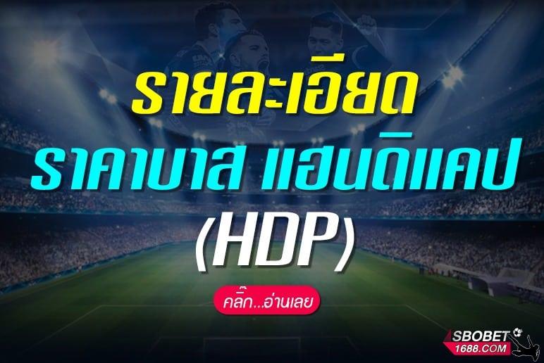 ราคาบาส HDP
