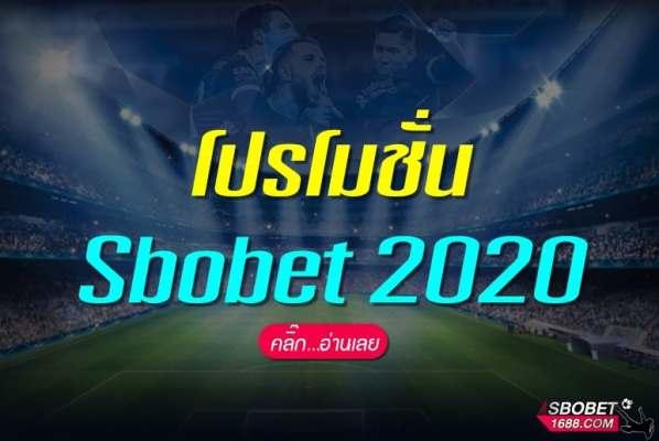 โปรโมชั่น Sbobet 2020