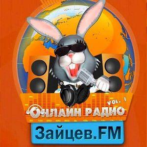 Зайцев FM: Тор 50 (за Февраль) Vol.3 (Альбом | MP3 | 2020) через торрент