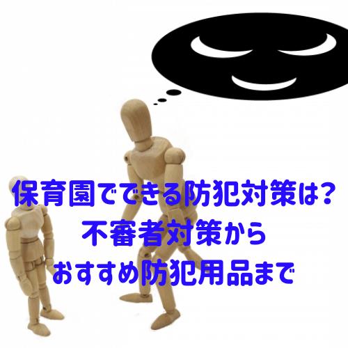 不審者イメージ