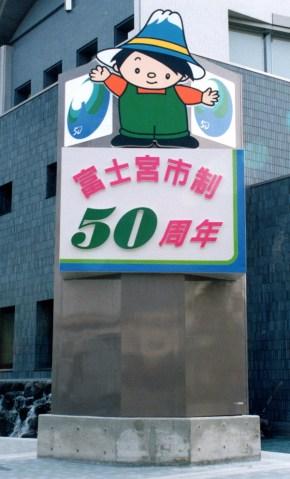 富士宮市・市政50周年記念 シンボルタワー製作