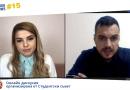 Студентският съвет организира дискусия за онлайн продажбите