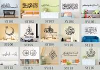 Custom Islamic Sticker Decal Muslim Wall Art Calligraphy ...